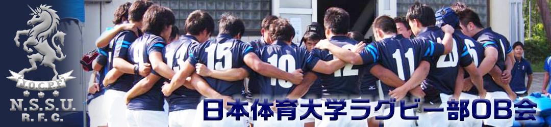 日本体育大学ラグビー部OB会